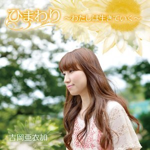 Yoshioka Aika 歌手頭像