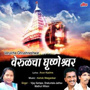 Vijay Sartape, Shakuntala Jadhav, Madhuri Wilson 歌手頭像