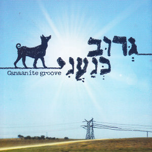 Canaanite Groove 歌手頭像