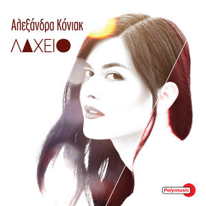 Alexandra Koniak 歌手頭像