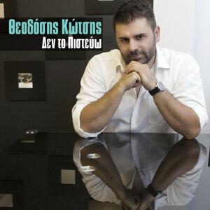Theodosis Kotsis 歌手頭像