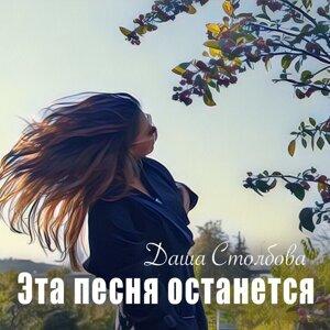 Даша Столбова