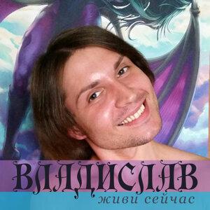 Владислав 歌手頭像