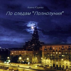 Алина Юдаева