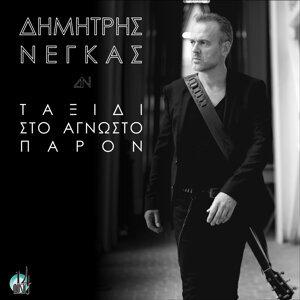 Dimitris Negkas 歌手頭像