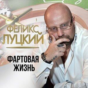 Феликс Луцкий