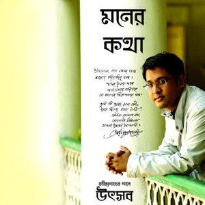 Utsab Das 歌手頭像