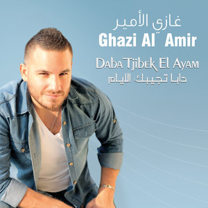 Ghazi Al Amir 歌手頭像