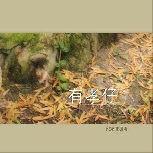李誠洧 (Kok)