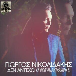 Giorgos Nikolidakis 歌手頭像