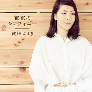 武田カオリ 歌手頭像