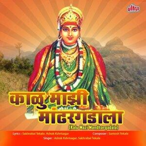 Ashok Kshrisagar, Sakhrabai Tekale 歌手頭像