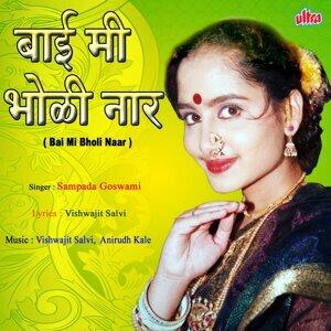 Sampada Goswami 歌手頭像