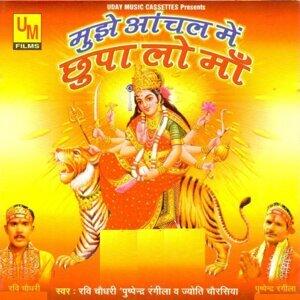Ravi Chaudhri, Jyoti Chaurasiya 歌手頭像