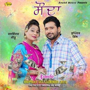 Bhupinder Gill, Jaswinder Jeetu 歌手頭像