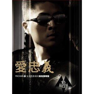Michael 孫 (Michael Sun) 歌手頭像