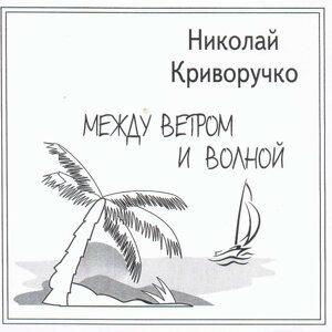 Николай Криворучко 歌手頭像