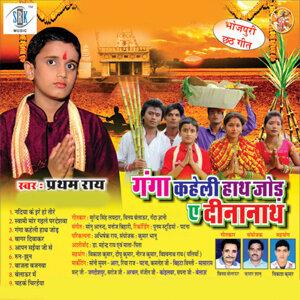 Pratham Rai 歌手頭像
