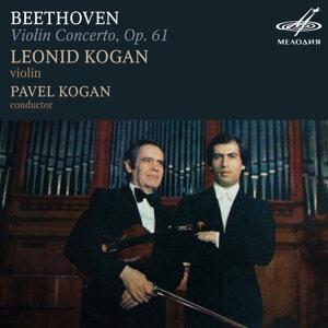 Leonid Kogan | Pavel Kogan | Moscow State Academic Symphony Orchestra 歌手頭像