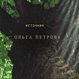 Ольга Петрова 歌手頭像
