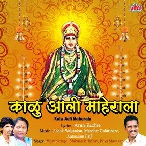Vijay Sartape, Shakuntala Jadhav, Priya Mayekar 歌手頭像