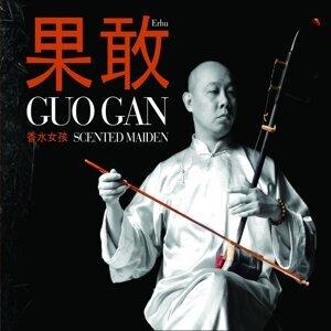 Guo Gan 歌手頭像