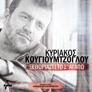 Kiriakos Kougioumtzoglou 歌手頭像