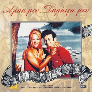 Dimitris Papamihail,Aliki Vougiouklaki 歌手頭像