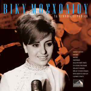 Vicky Mosholiou 歌手頭像