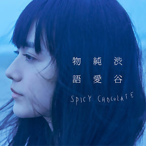 SPICY CHOCOLATE 歌手頭像