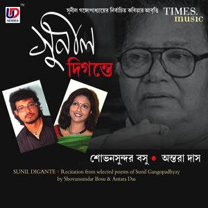Shovonsundar Basu, Antara Das 歌手頭像