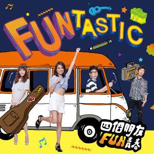 四個朋友(林正/鄭宇伶/劉佳銘/蘭馨) 歌手頭像