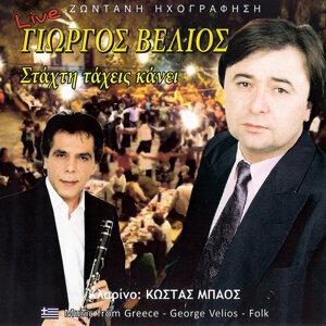 Giorgos Velios 歌手頭像