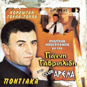 Giannis Gavriilidis (Γιάννης Γαβριηλίδης) 歌手頭像
