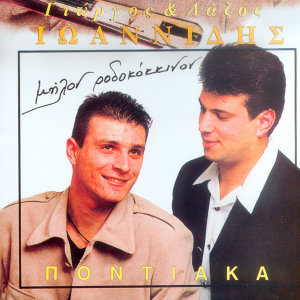 Giorgos Ioannidis & Lazos Ioannidis 歌手頭像