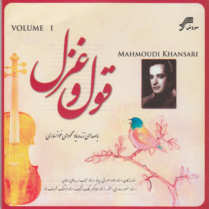 Mahmoudi Khansari 歌手頭像
