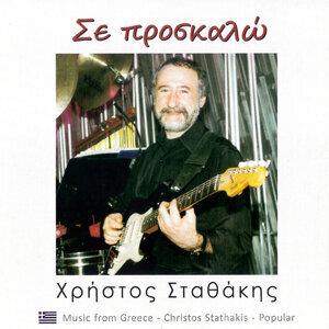 Xristos Stathakis 歌手頭像
