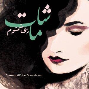Ruba Shamshoum 歌手頭像