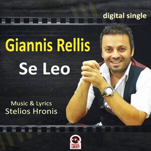 Giannis Rellis 歌手頭像