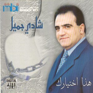 Shadi Jamil 歌手頭像