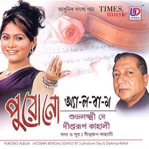 Subhalaxmi Dey, Diptarup Kahali 歌手頭像