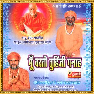 Swami Gangaram Udasin 歌手頭像