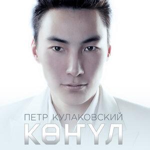Пётр Кулаковский 歌手頭像
