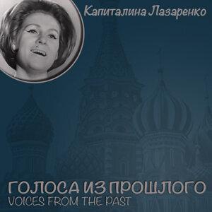 Капиталина Лазаренко