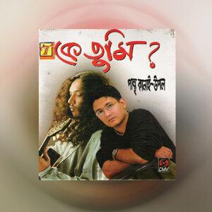 Pantha Kanai, Uppal 歌手頭像