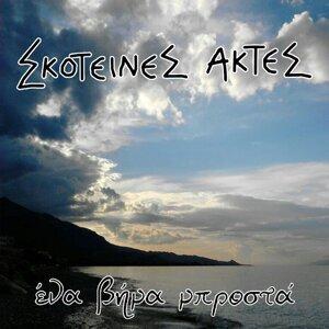 Skoteines Aktes 歌手頭像