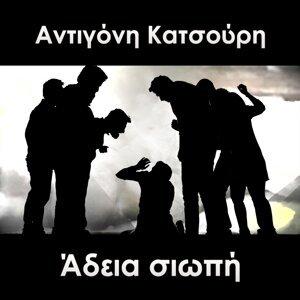 Antigoni Katsouri 歌手頭像