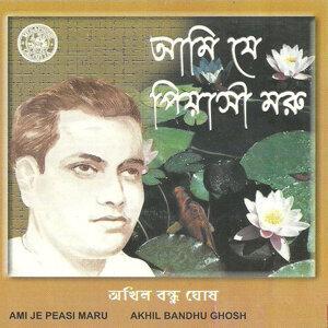 Akhil Bandhu Ghosh 歌手頭像