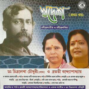 Dr. Chitralekha Chowdhury, Bratati Banerjee 歌手頭像