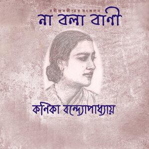 Kanika Bandyopadhyay 歌手頭像